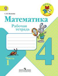 Математика. 4 класс. Рабочая тетрадь. ФГОС