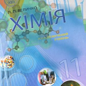 Хімія Величко 11 клас