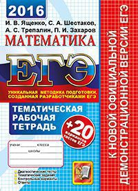 ЕГЭ 2016. Математика. Тематическая рабочая тетрадь