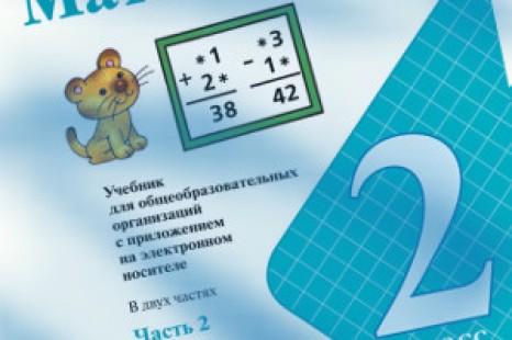 Математика 2 класс Бантова