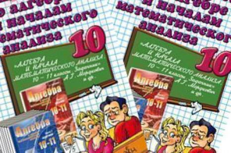 ГДЗ по алгебре 10 класс Колмогоров