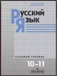 Русский язык. Учебник. Базовый уровень. 10-11 классы