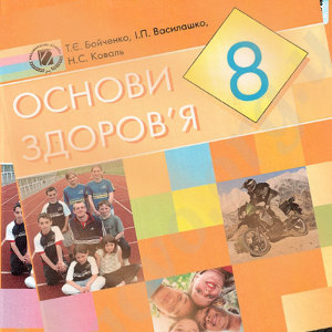 Основи здоров'я Бойченко 8 клас