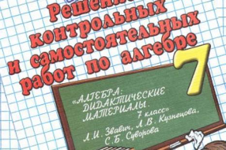 Дидактические материалы Звавич 7 класс