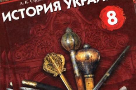 Історія України Струкевич 8 клас