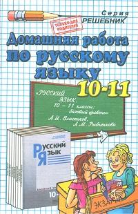 Готовые домашние работы к учебнику: Власенков. Русский язык. 10-11 классы