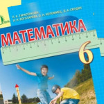 Математика Богатирьова 6 клас
