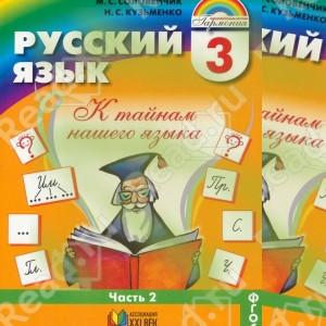 Русский язык 3 класс Соловейчик