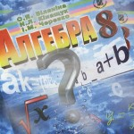 Алгебра Біляніна 8 клас