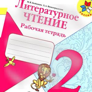 Литературное чтение 2 класс Бойкина рабочая тетрадь