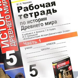 Рабочая тетрадь по истории 5 класс Чернова