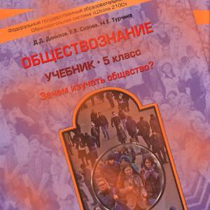 Обществознание 5 класс Данилов