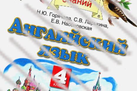 Решебник Английский язык 3 Класс Азарова Рабочая Тетрадь Ответы