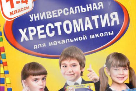 Хрестоматия для начальной школы