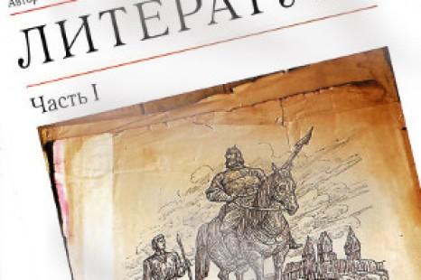 Литература 6 класс Курдюмова