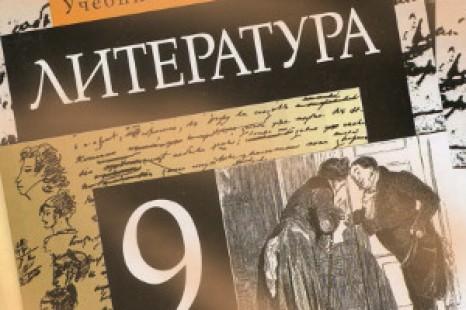 Литература 9 класс Курдюмова Леонов