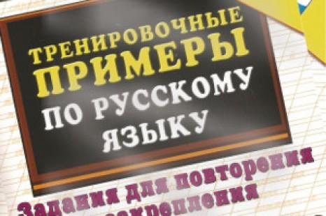 Русский язык 4 класс Кузнецова (примеры)