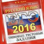 Русский язык ЕГЭ 2016 Львов