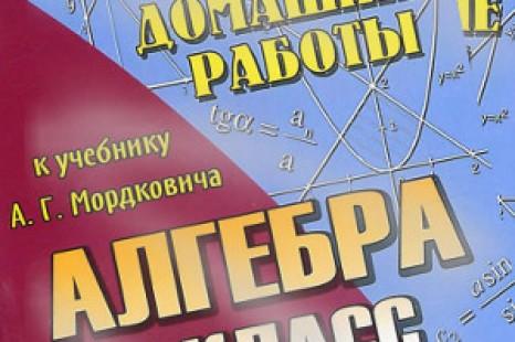 ГДЗ Алгебра 9 класс Мордкович