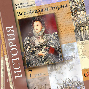 История 7 класс Носков