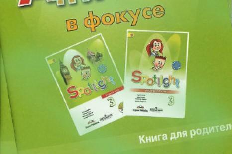 Английский язык 3 класс Поспелова