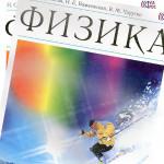 Физика 9 класс Пурышева