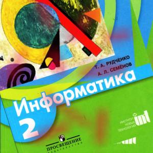 Информатика 2 класс Рудченко Семенов