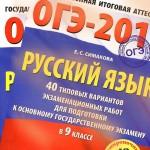 ОГЭ-2016 Русский язык 40 вариантов Симакова