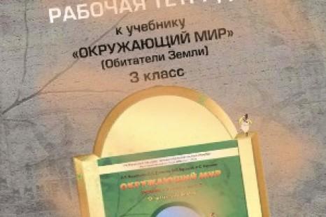 Окружающий мир 3 класс рабочая тетрадь Вахрушев
