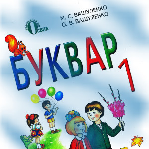 Буквар Вашуленко 1 клас