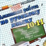 Русский язык 10 класс Власенков