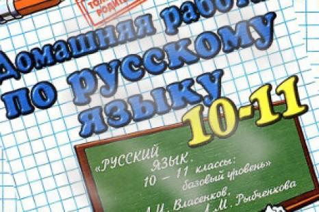 Решебник Русского языка 5 Класс Рыбченкова