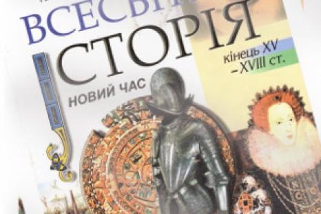 Всесвітня історія Подаляк 8 клас