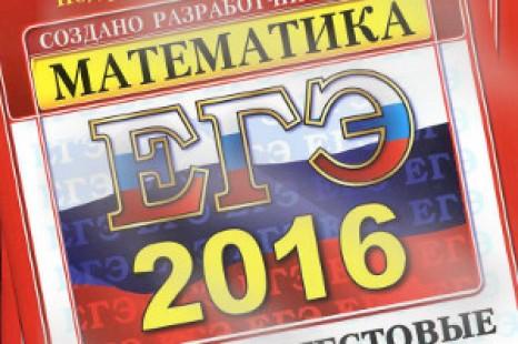 ЕГЭ 2016 Математика Ященко Типовые тестовые задания