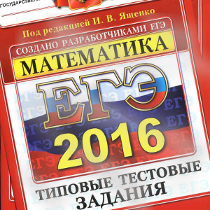 ЕГЭ 2016 Математика Ященко