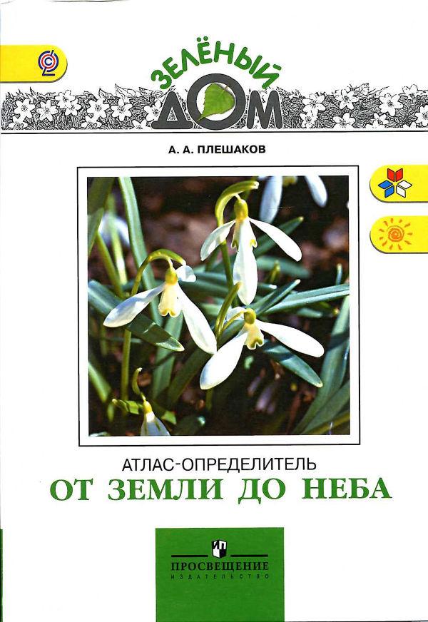 pleshakov-atlas-1