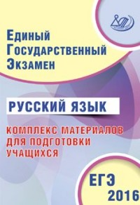 ЕГЭ 2016. Русский язык. Комплекс материалов для подготовки учащихся (совместно с ФИПИ)