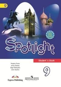Английский язык. Английский в фокусе. Spotlight. 9 класс. Учебник. ФГОС. С онлайн-поддержкой