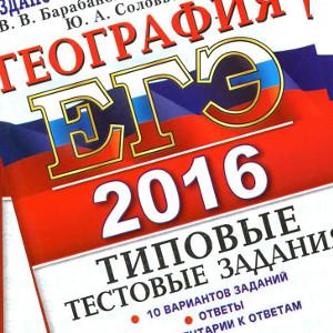 ЕГЭ 2016 География Барабанов