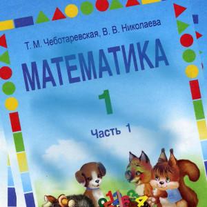 Математика 1 класс Чеботаревская
