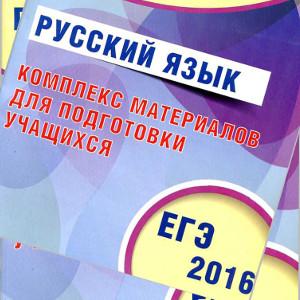 ЕГЭ Русский язык Драбкина