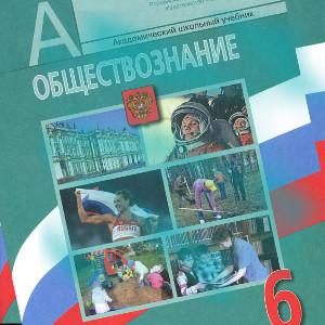 Обществознание 6 класс Иванова