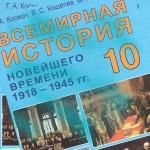 История 10 класс Космач