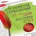 Новейшие сочинения 2016 10-11 класс