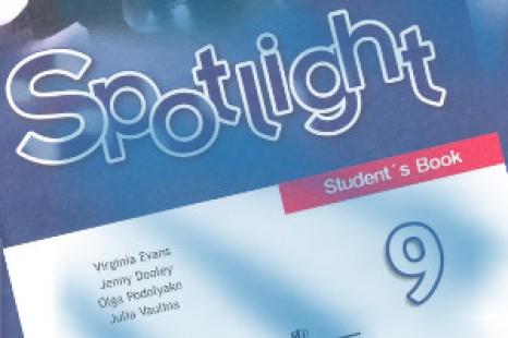 Английский Spotlight 9 Ваулина