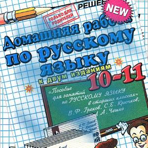 ГДЗ по русскому языку 10-11 класс Греков