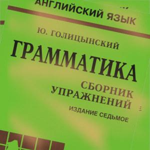 Английский язык Грамматика Голицынский