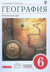 скачать учебник 6 класс география
