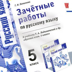 Зачётные работы по русскому языку 5 класс Потапова