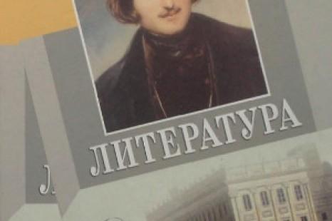 Литература 9 класс Беленький